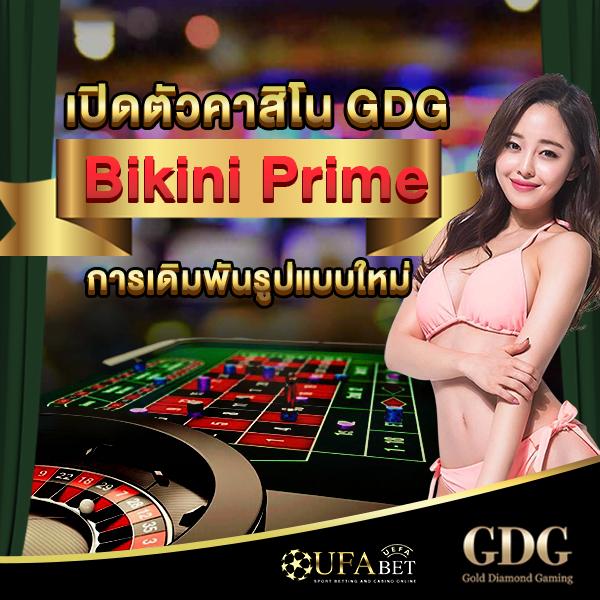Bikini Prime